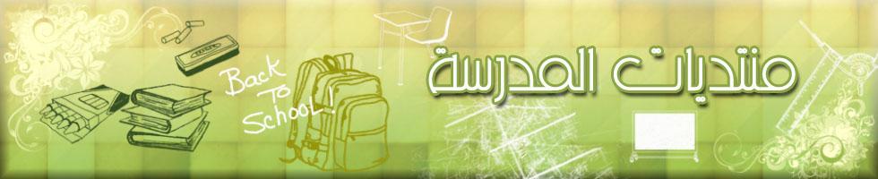 http://almadrassa.marocs.net