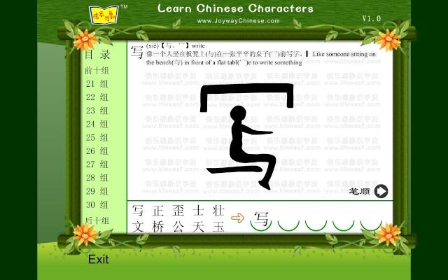 Phần mềm học tiếng Trung bằng hình ảnh