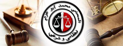 المحامي محمد ابوعزام