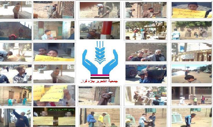 جمعية سبل السلام الخيريه بنزه قرار-منفلوط-اسيوط والمشهره برقم 1013 لسنة 2011