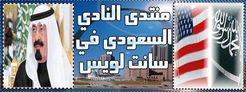 النادي السعودي في سانت لويس