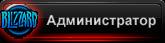 Гл Администратор