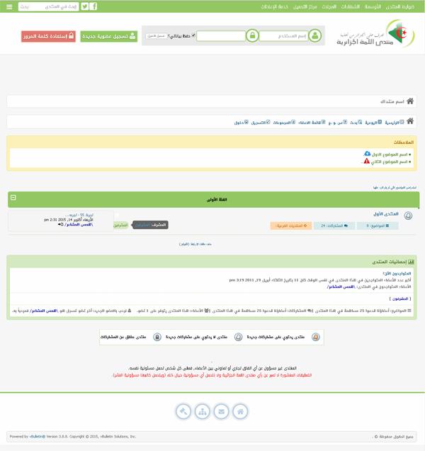 الجزائرية 2016 بترايدنت uo_ouo55.jpg