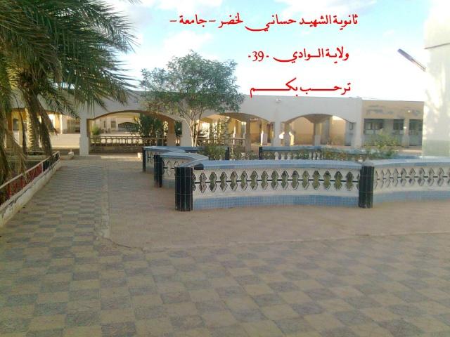 منتدى ثانوية الشهيد حساني لخضر - جامعة -