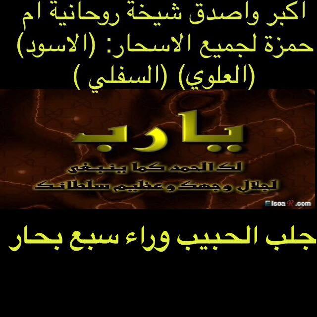 جلب الحبيب خلال 24 ساعة لشيخة الروحانية المغربية ام حمزة00212630073931