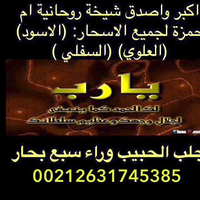 أقوى جــــلب مغربي للشيخة الروحانية  أم حمــــزة 00212631745385