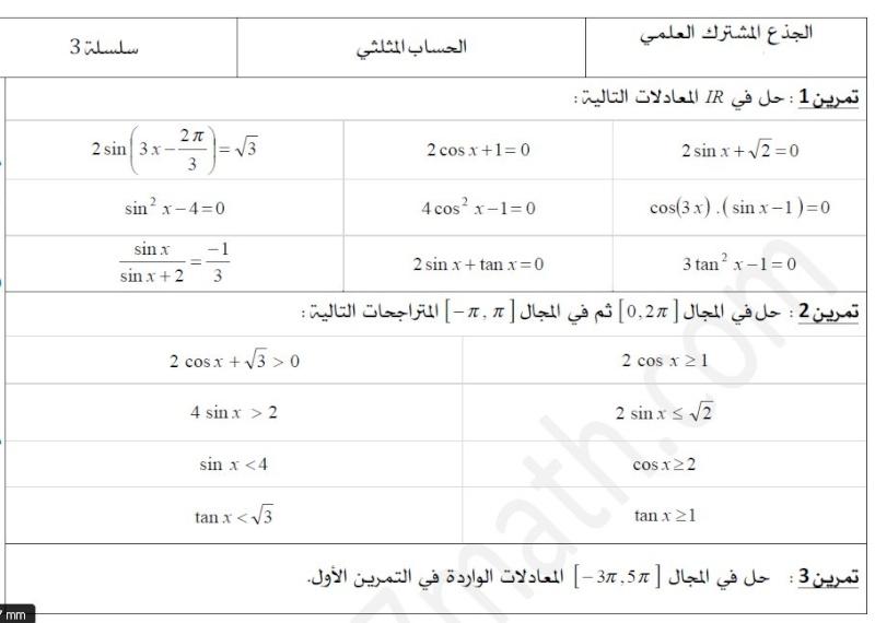 رياضيات الجزائر تمارين محلولة حول المعادلات المثلثية