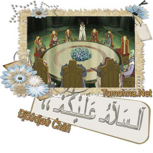 آلمـآئدة آلـمستديرة ~ إجتماع خاص بالآوتاكو ~ 0112.png
