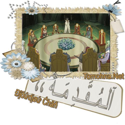 آلمـآئدة آلـمستديرة ~ إجتماع خاص بالآوتاكو ~ 0212.png