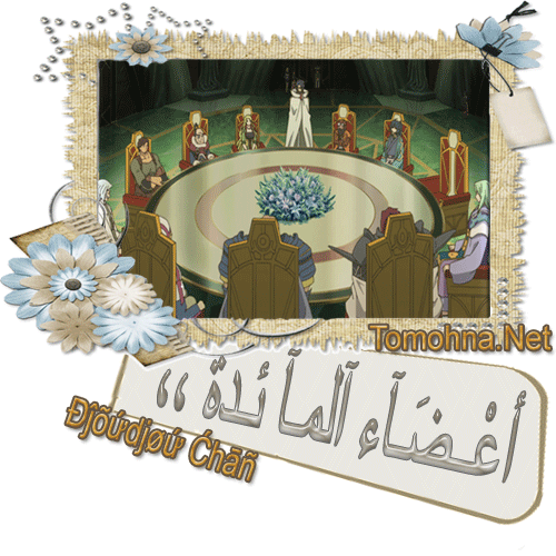 آلمـآئدة آلـمستديرة ~ إجتماع خاص بالآوتاكو ~ 0412.png