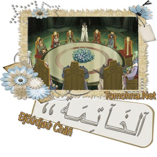 آلمـآئدة آلـمستديرة ~ إجتماع خاص بالآوتاكو ~ 0512.png