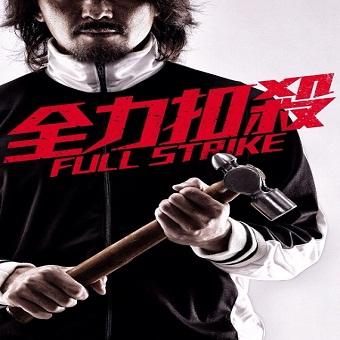 فيلم Full Strike 2015 مترجم بلورى