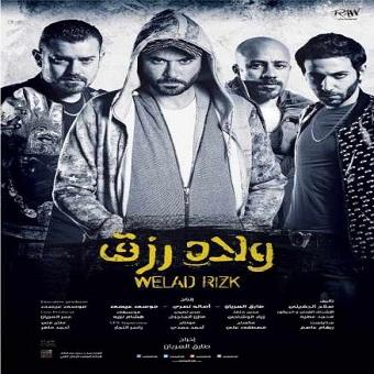 فيلم ولاد رزق 576p HD