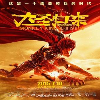فيلم Monkey king Hero Is Back 2015 مترجم نسخة تى سى