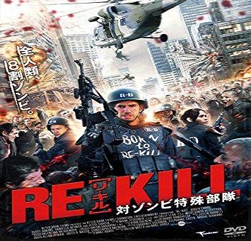 فيلم Re-Kill 2015 مترجم ديفيدى