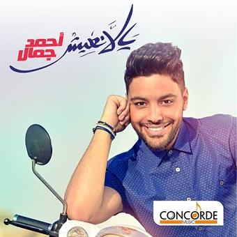 البوم احمد جمال - يلا نعيش 2015