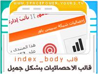 م[حصري] قالب الاحصائيات index_body بشكل جميل