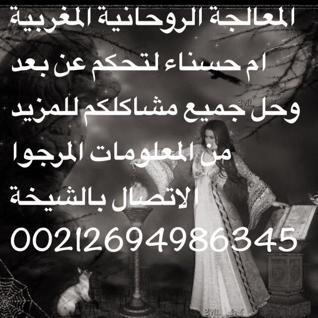 مملكة الشيخة الروحانية المغربية أم حسنــــــاء  00212694986345