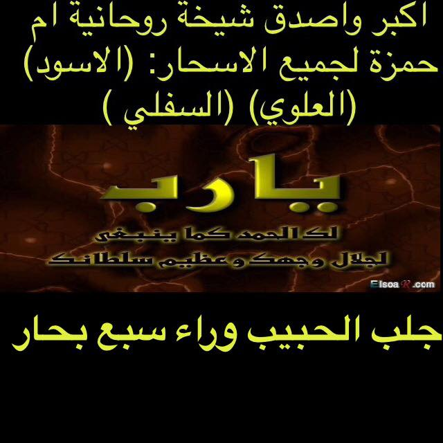 اكبر شيخة روحانية مغربية ام حمز جلب الحبيب خلال 24 ساعة 00212654528650