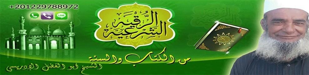 افضل شيخ روحاني سعودي