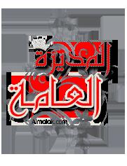 الــــمديرة الــعــــامة