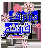 مشرف قسم