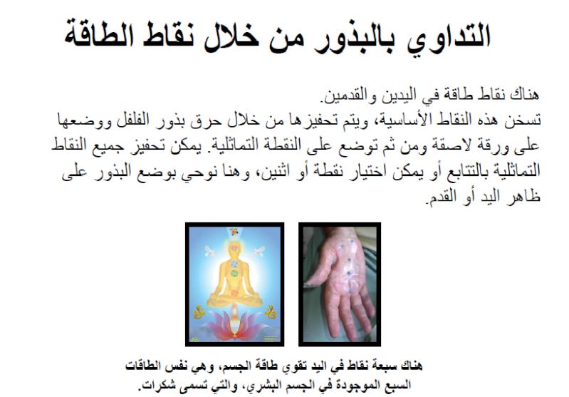 تحميل كتاب الطهي علم وفن pdf