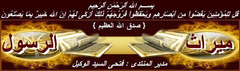 منتدى ميراث الرسول