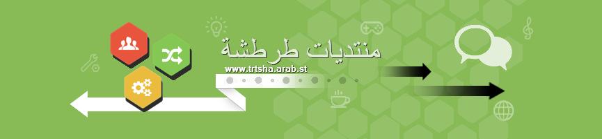 TrTsHa | منتديات طرطشة