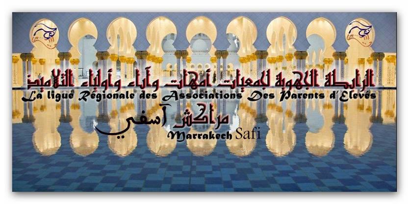 الرابطة الجهوية لجمعيات أمهات وآباء وأولياء التلاميذ لجهة مراكش آسفي
