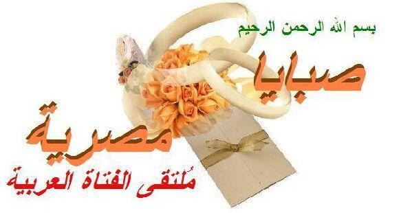 مجلة صبايا مصرية