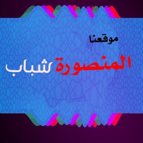 موقعنا المنصورة شباب