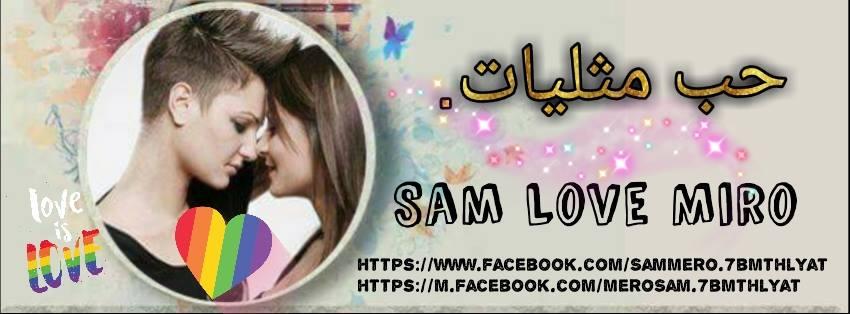 المنتدى الرسمى حب مثليات (مثليات العرب)