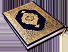 قسم القرآن الكريـــــم