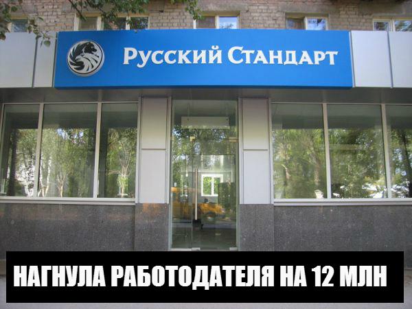 Как не платить кредит русскому стандарту украина