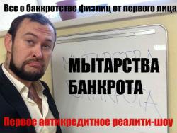 МЫТАРСТВА БАНКРОТА - первое антикредитное реалити-шоу о банкротстве