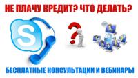 Бесплатные консультации и вебинары