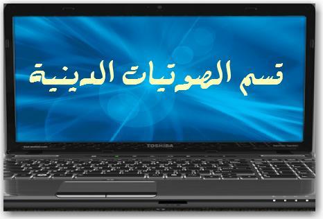 مكتبة الصوتيات الاسلامية
