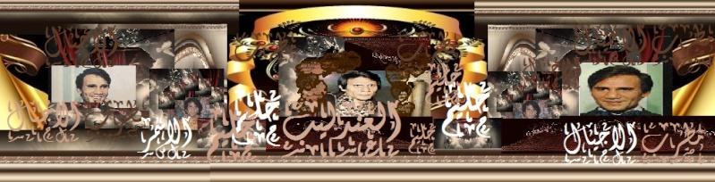 مطرب الاجيال عبد الحليم حافظ