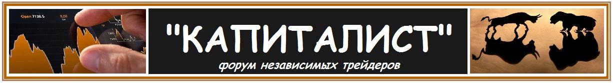 НЕЗАВИСИМЫЙ ФОРУМ ТРЕЙДЕРОВ, ИНВЕСТОРОВ, ПРОГРАММИСТОВ