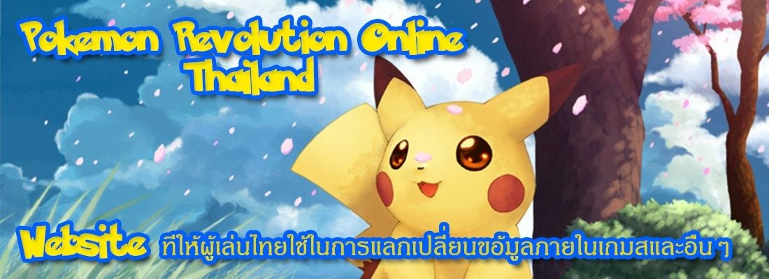 Pokemon Revolution Online Thailand