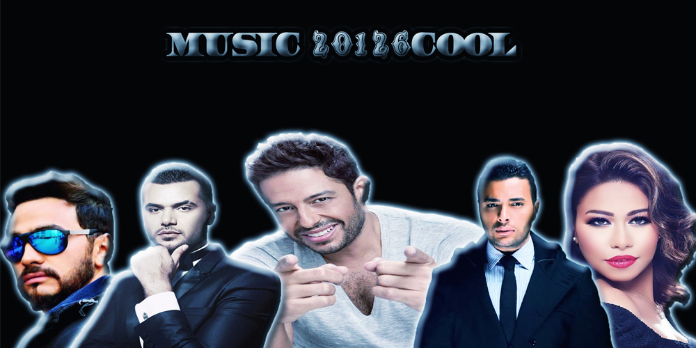 music 2016 cool