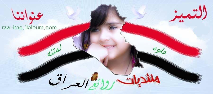 منتدى روائع العراق