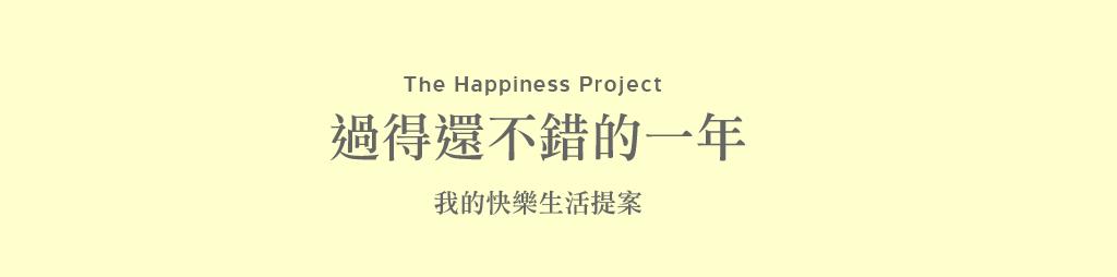 快樂生活提案