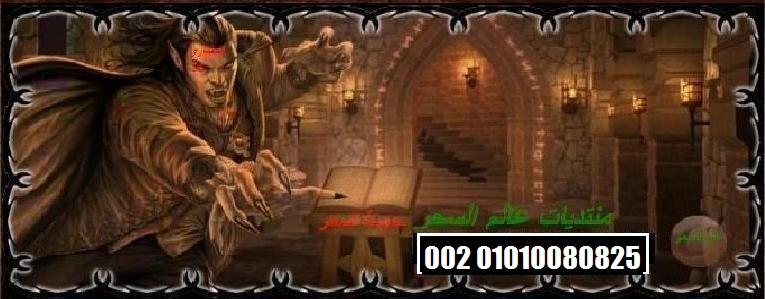 عالم السحر والجن الاسود والسفلى 00201010080825