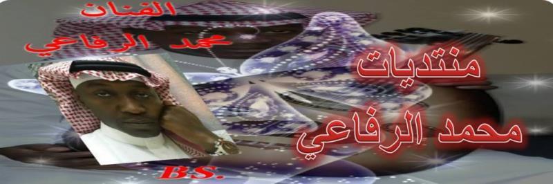 منتديات الفنان محمد الرفاعي