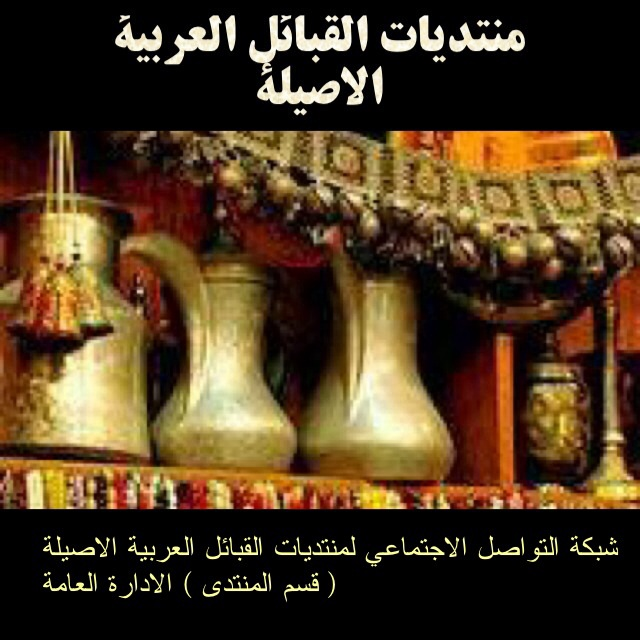 منتديات القبائل العربية الاصيلة