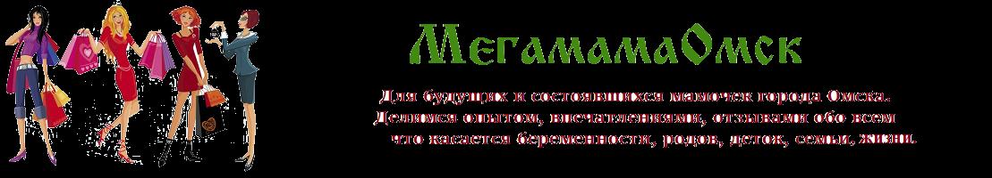 МегамамаОмск