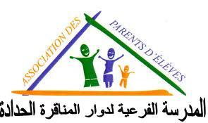 جمعية آباء تلاميذ مدرسة المناقرة