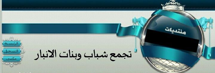 تجمع شباب وينات الانبار